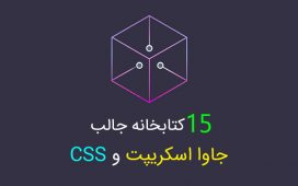 15 Interesting JavaScript and CSS Libraries