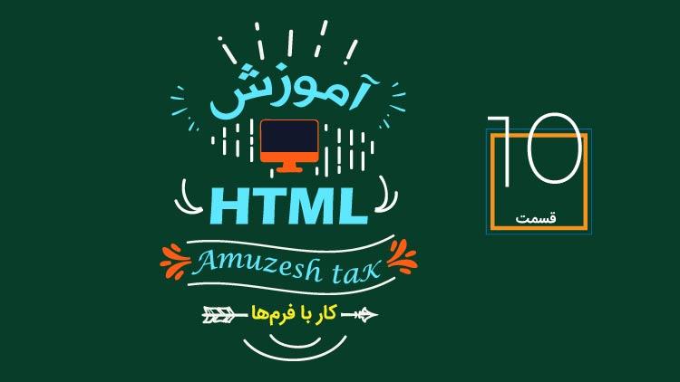 آموزش کامل html