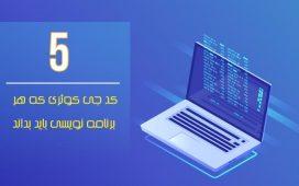 کد jquery
