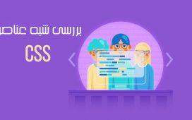 شبه عناصر CSS1