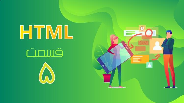 عناصر معنایی html5