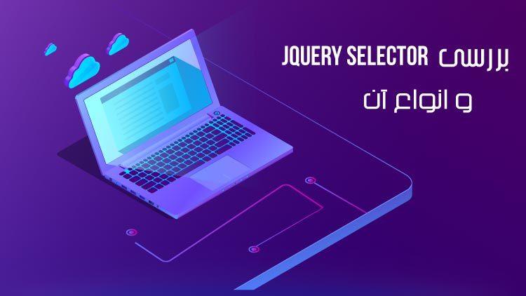 ررسی jQuery selector و انواع آن