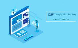 بهینه سازی انتخابگرهای jQuery