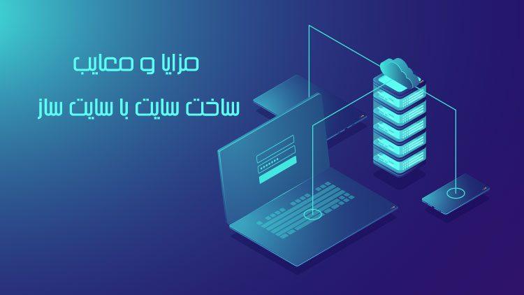 ساخت سایت با سایت ساز