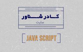 کادر شناور با جاوا اسکریپت