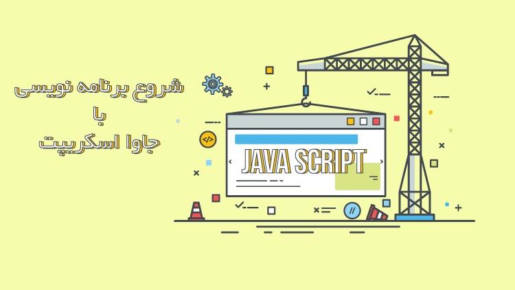 برنامه نویسی جاوا اسکریپت