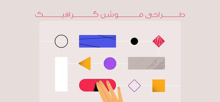 طراحی موشن گرافیک