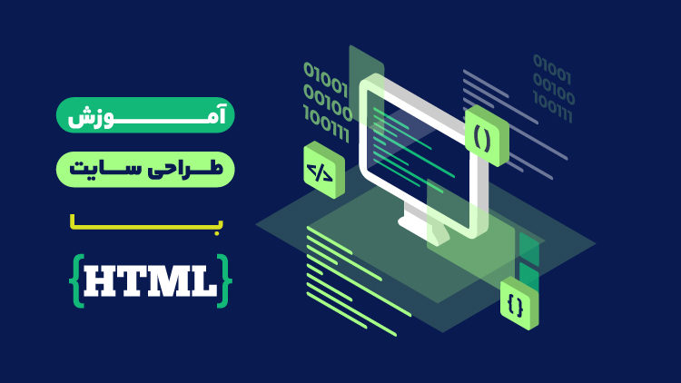 طراحی سایت با html