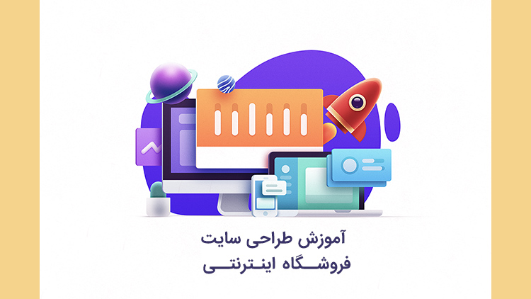 آموزش طراحی سایت فروشگاه اینترنتی