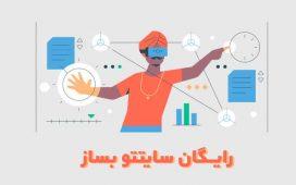 آموزش ساخت سایت رایگان