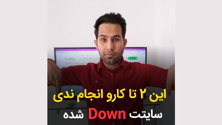 Down شدن سایت