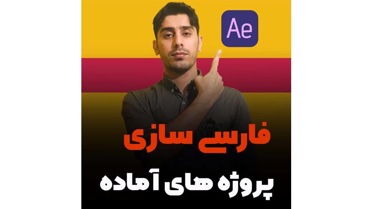 آموزش فارسی سازی پروژه
