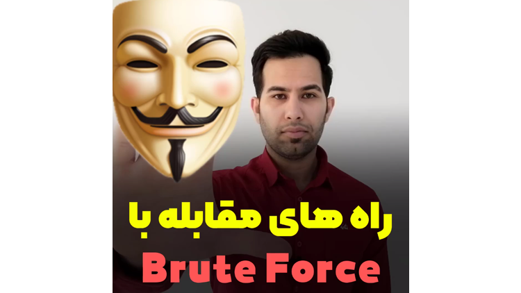 مقابله با حمله Brute Force