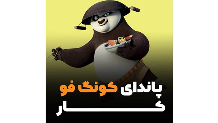 انیمیشن پاندای کونگ فو کار
