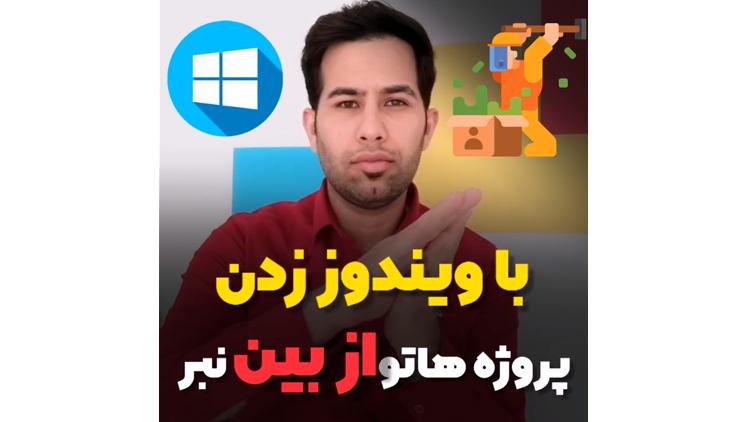 با ویندوز پروژه هات رو نابود نکن