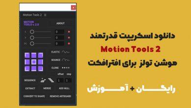 دانلود Motion Tools 2