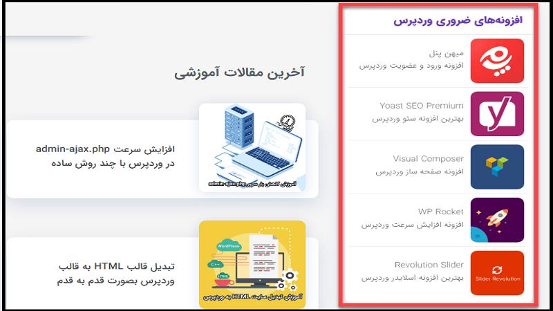طراحی سایدبار وبلاگ