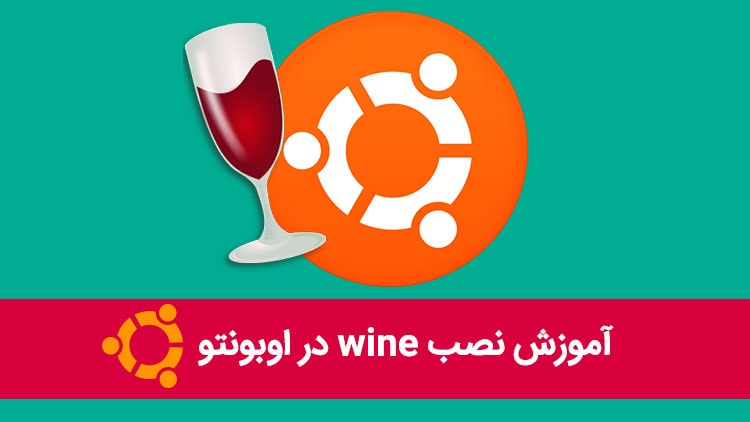 install-wine-on-ubuntu-min
