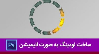 آموزش ساخت لودینگ به صورت انیمیشن در فتوشاپ