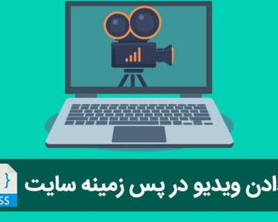 آموزش قرار دادن ویدیو در پس زمینه سایت با css و html5