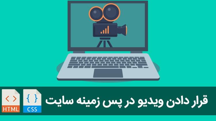 video-background-for-website-min