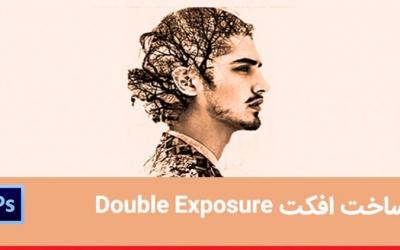 آموزش ساخت افکت Double Exposure در فتوشاپ
