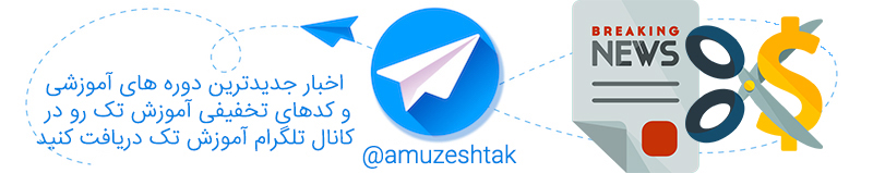 amuzeshtak-telegram