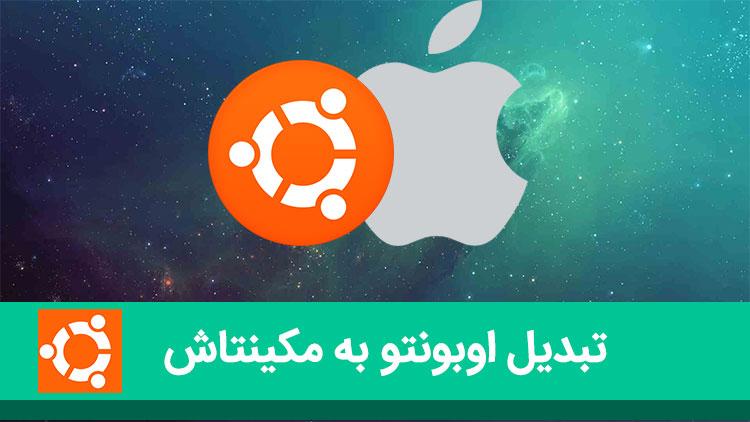 آموزش تبدیل لینوکس اوبونتو به مکینتاش اپل