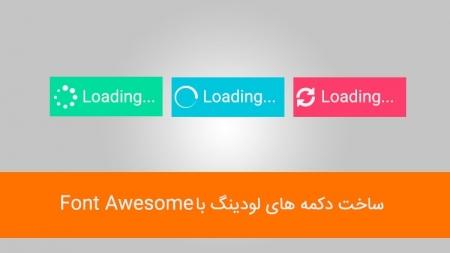 آموزش ساخت دکمه های لودینگ با کتابخانه Font Awesome