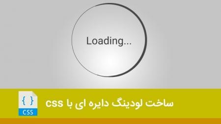 آموزش ساخت لودینگ دایره ای با css