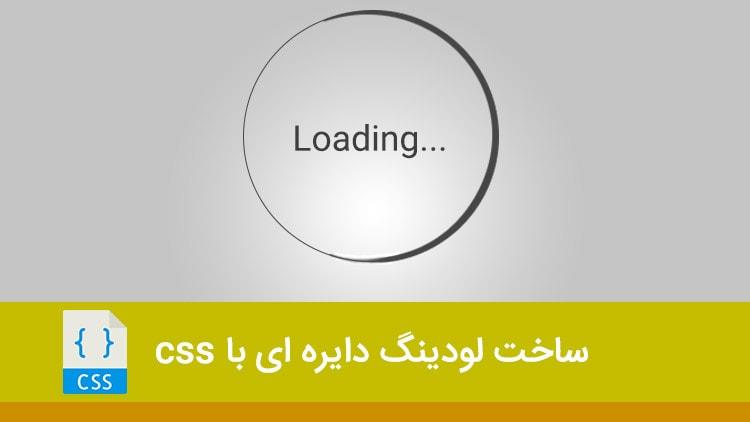 circle-loading