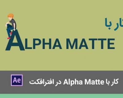 کار با Alpha Matte در افترافکت