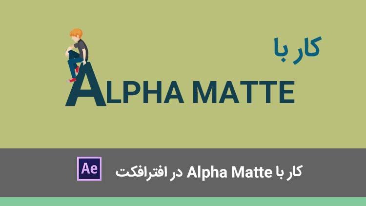 alpha-matte