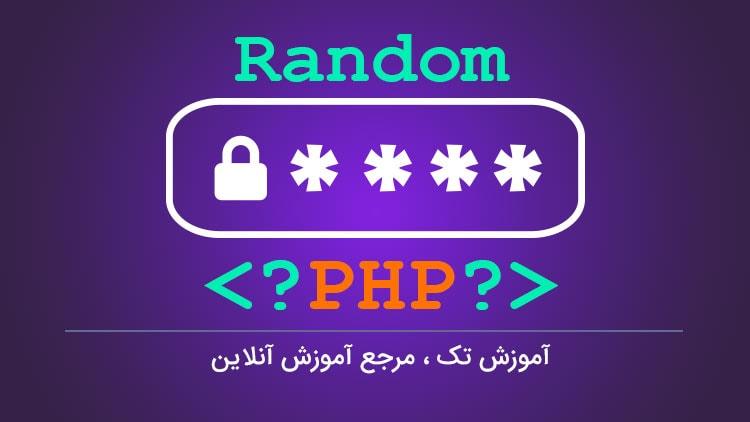 random-password-in-php