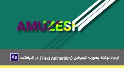 ایجاد نوشته بصورت انیمیشن (Text Animation) در افترافکت
