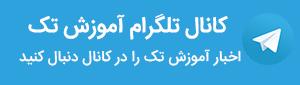 کانال تلگرام آموزش تک
