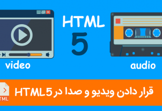 آموزش قرار دادن ویدیو و صدا در html5