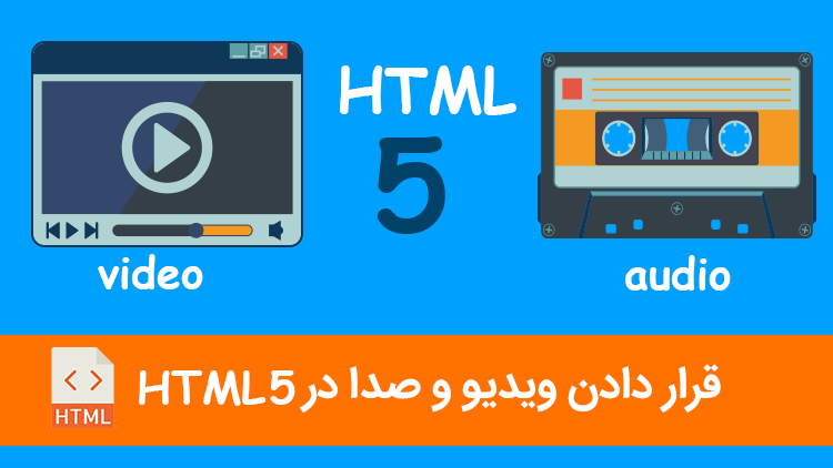 video-and-audio-html5