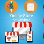 آموزش راه اندازی فروشگاه اینترنتی