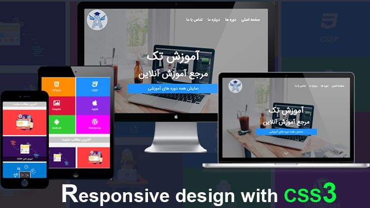 responsive-design-with-css3