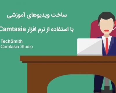 ساخت ویدیوهای آموزشی با نرم افزار Camtasia