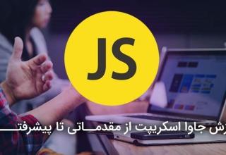آموزش جاوا اسکریپت از مقدماتی تا پیشرفته + پروژه های عملی