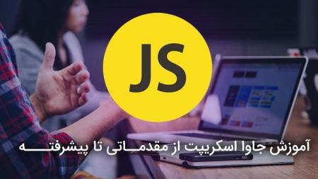 آموزش جاوا اسکریپت از مقدماتی تا پیشرفته