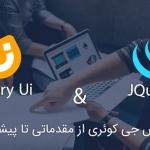 آموزش جی کوئری (jquery) از مقدماتی تا پیشرفته