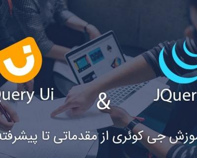 آموزش جی کوئری (jquery) از مقدماتی تا پیشرفته + پروژه های عملی