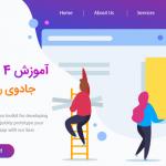 آموزش Bootstrap 4 | آموزش بوت استرپ 4 | جادوی رابط کاربری