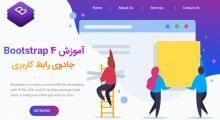 آموزش بوت استرپ | آموزش Bootstrap 4 + انجام پروژه های عملی
