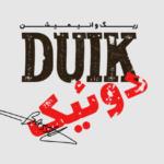 آموزش جامع پلاگین Duik