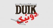 ریگ و انیمت حرفه ای کارکتر | آموزش جامع پلاگین Duik