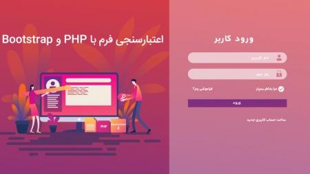 اعتبار سنجی فرم با استفاده از زبان php و bootstrap4